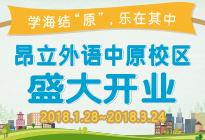 中原校区盛大开业