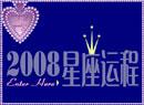 2008星座运程