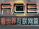 ROB看世界之互联网篇