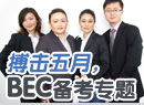 博击5月-名师指导助你完胜BEC考试!