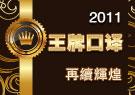 2011春季王牌口译