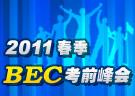 2011春季BEC考前峰会