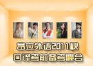 2011秋口译峰会+模考+讲评