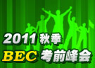 2011秋季BEC考前峰会