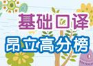 2011基础口译高分榜