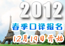 2012年春季口译报名