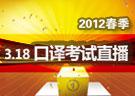 2012年春季口译考试直播