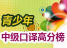 2012春中级口译高分榜