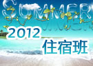 2012昂立暑期住宿班