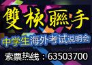双核联手—人广旗舰中学生海外考试说明会托雅