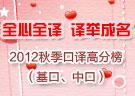 2012秋季口译高分榜