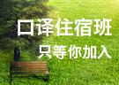 2013金牌口译住宿班