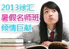 2013徐汇暑假班