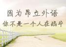 2013秋季中高级口译