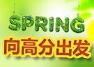 2014春季中高级口译备考