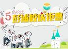 彭浦校庆2016
