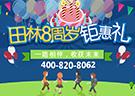 田林8周岁钜惠礼