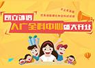2016人广校庆