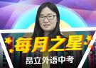 每月之星--刘文祺老师