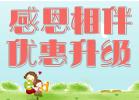 中山校区9周岁生日快乐