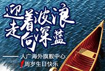 人广海外旗舰
