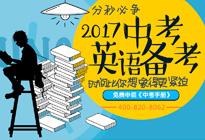 2017中考英语冲刺
