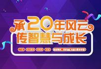徐汇校区20周年校庆