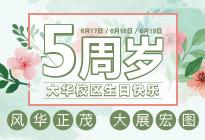 大华校区5周岁生日快乐