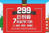 松江新校9月10日喜迎开业!