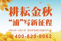 浦江校区盛大开业