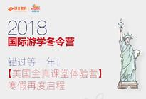 2018国际游学冬令营