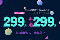 幼儿启蒙 Only Young ABC