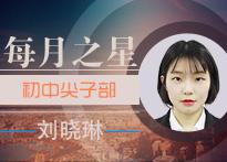 每月之星刘晓琳