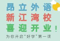 新江湾校喜迎开业!