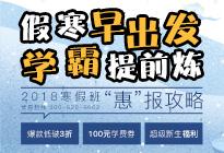 """2018年寒假""""惠""""报攻略"""