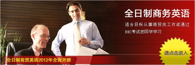 全日制商务英语,适合从事商贸类工作或通过BEC考试的同学学习