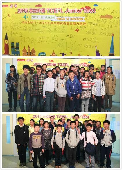 上海小托福培训