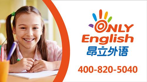 昂立少儿英语培训怎么样