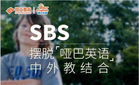 昂立英语朗文SBS