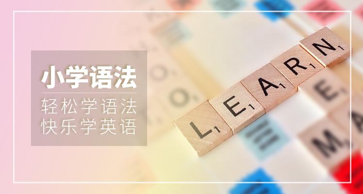 小学英语语法培训