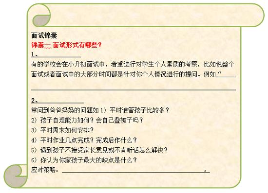 上海小升初英语培训-昂立外语