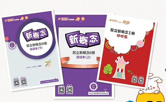 上海新概念培训