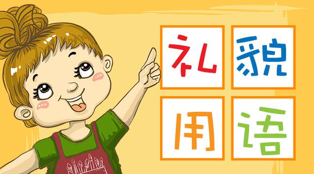 儿童常用的礼貌英语口语